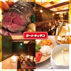 meatキッチン