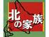 北の家族 青山店のロゴ