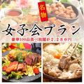 個室居酒屋 玄海 げんかい 札幌すすきの店のおすすめ料理1