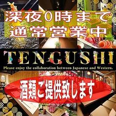 天ぷらとおでん 天串 TENGUSHI 金山駅前店特集写真1
