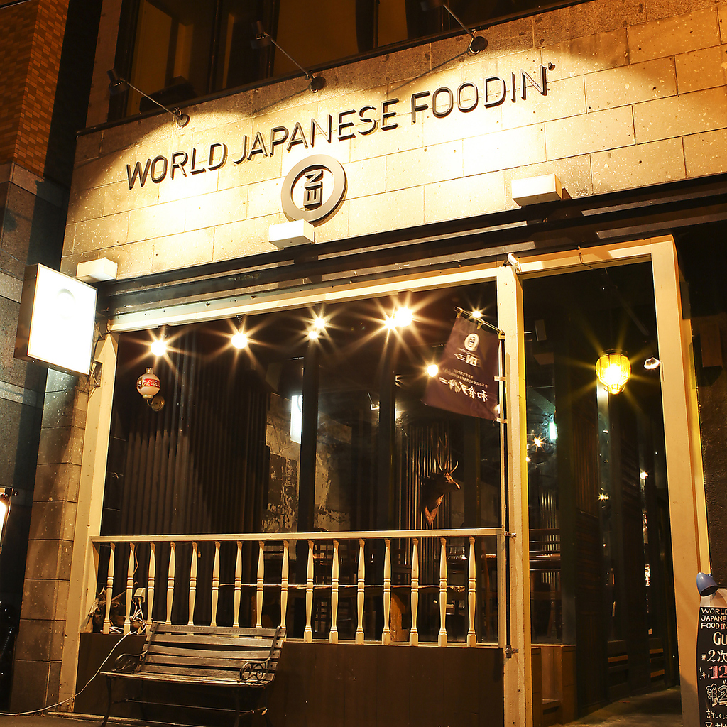 WORLD JAPANESE FOODIN' EN (エン) |店舗イメージ5