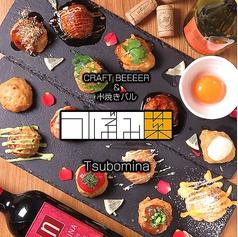 串焼きバル Tsubominaの写真