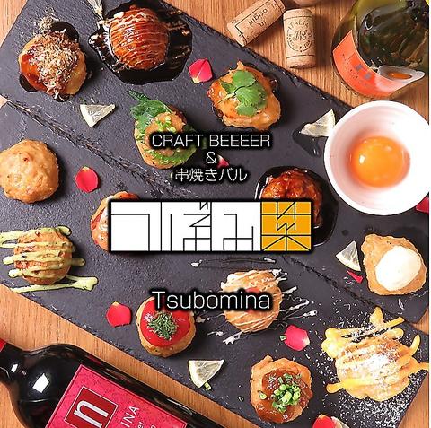 串焼きバル Tsubomina