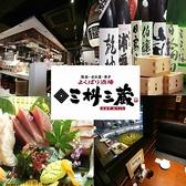 三枡三蔵 仙台駅前店の写真