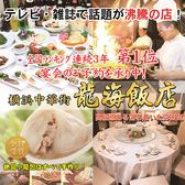 横浜中華街 龍海飯店 神奈川のグルメ