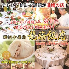 横浜中華街 龍海飯店