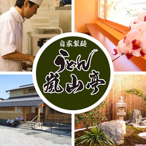 味のお土産。京都・嵐山の風景とともに思い出に残る店。