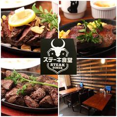ステーキ食堂 STEAK DINER 三崎町店の写真