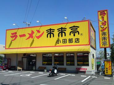 来来亭 らいらいてい 小田部店の雰囲気1