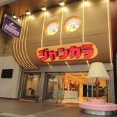 ジャンカラ 河原町本店 ジャンボカラオケ広場 京都のグルメ