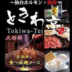 仙台ホルモン・焼肉 ときわ亭 長町駅前店のおすすめ料理1