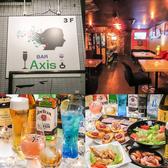 BAR Axis アクシスの詳細
