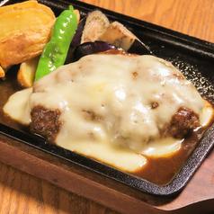 ハンバーグステーキ~チーズソース~