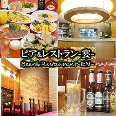 ビア&レストラン 宴 ホテル機山館の写真