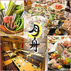 旬菜旬魚DINING 月舟 本八幡の写真