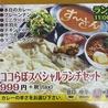 す~さんのインド料理 ナマステスーリヤ&ラーメンとんとん亭 いこらもーる泉佐野店のおすすめポイント3