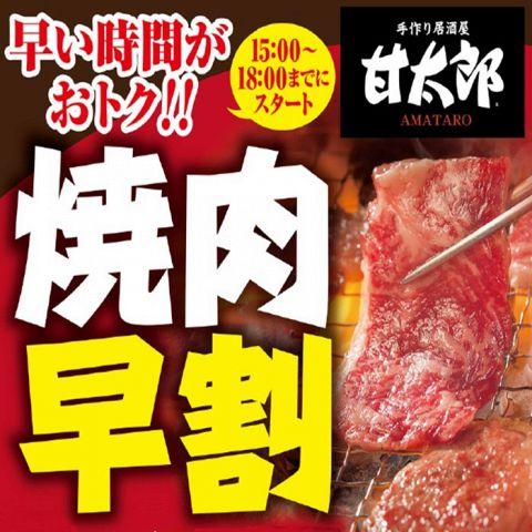 居酒屋 焼肉 甘太郎 池袋明治通り店|店舗イメージ11