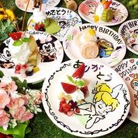 ☆誕生日・記念日☆思い出づくりに素敵なサプライズ!