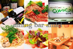 dining bar amici アミーチ