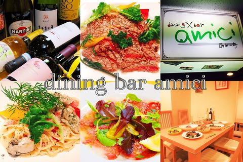 dining bar amici(アミーチ)