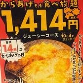がブリチキン。 草薙駅前店のおすすめ料理3