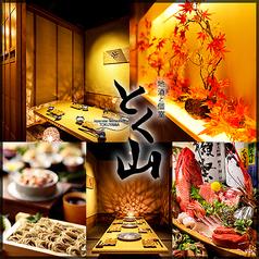 地酒と和食個室居酒屋 とく山 新橋本店の写真