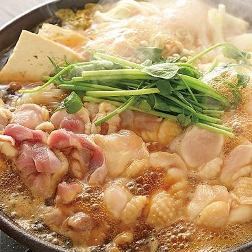 龍馬 軍鶏農場 さいたま新都心店のおすすめ料理1