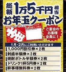 庄や 新秋津駅前店のおすすめ料理1