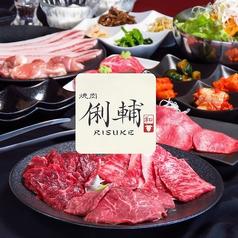 焼肉俐輔の写真