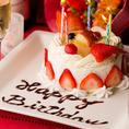 ★誕生日・記念日無料特典ケーキ贈呈★