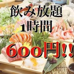 三代目 萬年屋 川崎溝の口店のおすすめ料理1