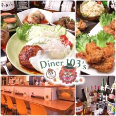 Diner 103's ダイナー トミーズの写真