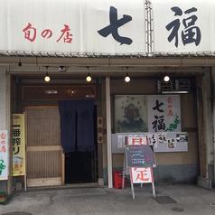 旬の店 七福の写真