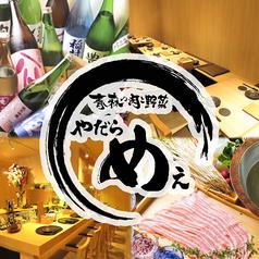 青森の肉と野菜 やだらめぇ 高田馬場店の写真