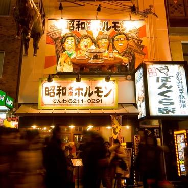 昭和大衆ホルモン 道頓堀店の雰囲気1