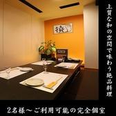 撓 たわわ 横浜鶴屋町店の雰囲気2