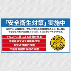 串だおれ 渋谷宮益坂店の写真