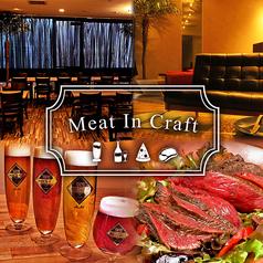 ビアガーデン&ソファ個室 ミートクラフト MEAT IN CRAFT 大宮店の写真