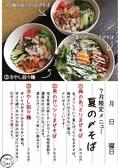 じゅうじゅう 北戸田のおすすめ料理3
