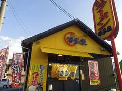 長浜ラーメン博多屋 海田店の写真
