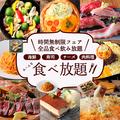 YOKUBALU ヨクバル 仙台駅前店のおすすめ料理1