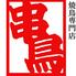 串鳥 岩見沢店のロゴ