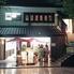 デェイブキッチン 先斗町木屋町店のロゴ