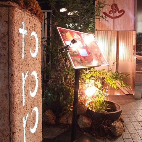 「自然薯とろろ」&「天然石×マイナスイオン」でTV取材多数。東京で話題のお店。