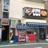 ほっと屋 都立大学駅前店の雰囲気3