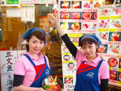 大江戸 築地市場内店の画像