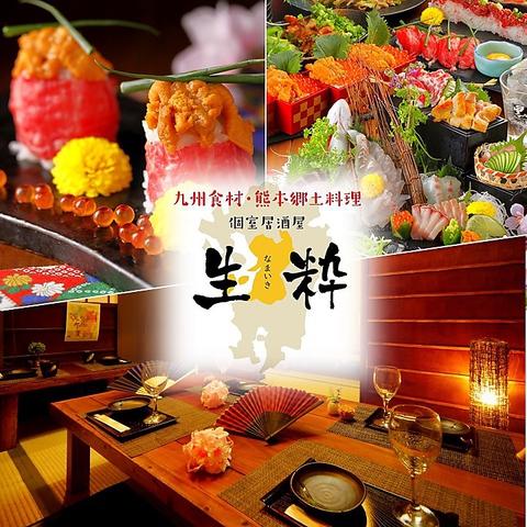 九州食材 熊本郷土料理 個室居酒屋 生粋