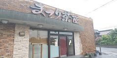 まつり茶屋 行橋店の写真