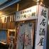 裏路地酒場 アジア麺 樹のロゴ