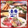 おいしいモツ鍋と博多の鮮魚 湊庵の写真